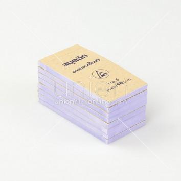 BB BOOK สมุดฉีกจิ๋ว คาร์บอน <1/20>