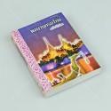 สว. พจนานุกรมไทยฉบับนักเรียน ปก80. <1/1>