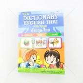 สว. พจนานุกรม อังกฤษ-ไทย Series M ปก.90 [ใหม่] <1/1>